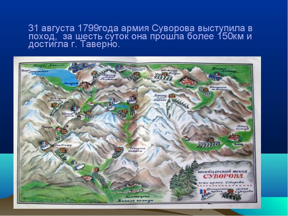 31 августа 1799года армия Суворова выступила в поход, за шесть суток она про...
