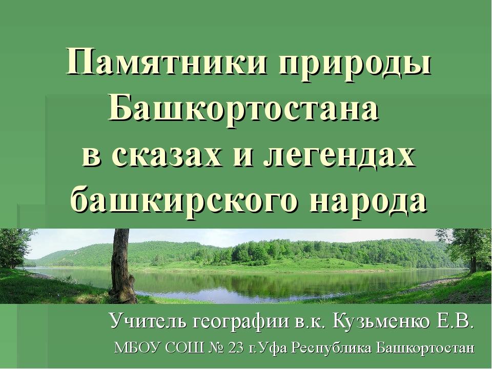 Памятники природы Башкортостана в сказах и легендах башкирского народа Учител...