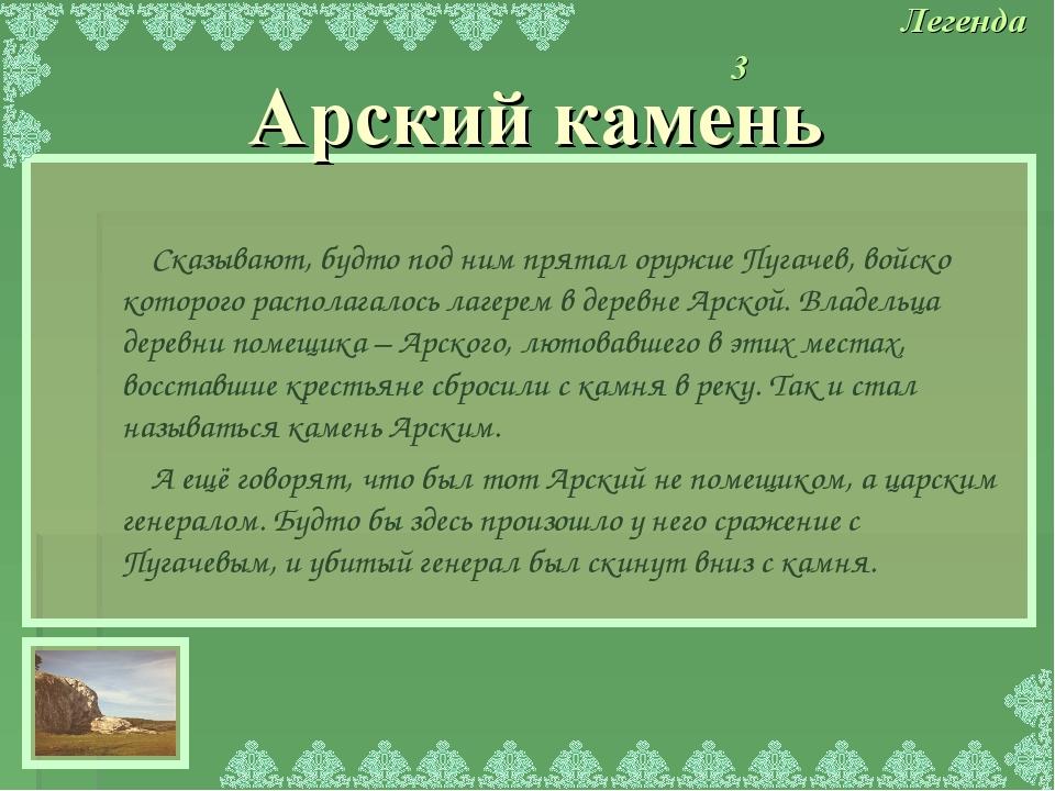 Сказывают, будто под ним прятал оружие Пугачев, войско которого располагалос...
