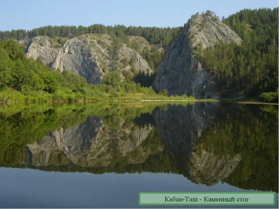 Кабан-Таш - Каменный стог