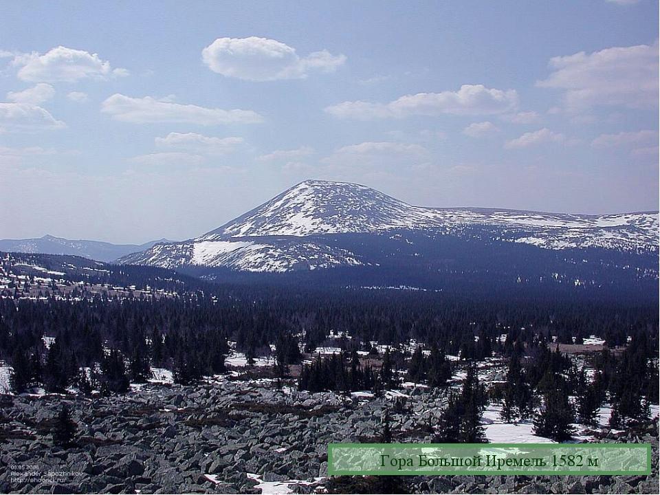 Гора Большой Иремель 1582 м