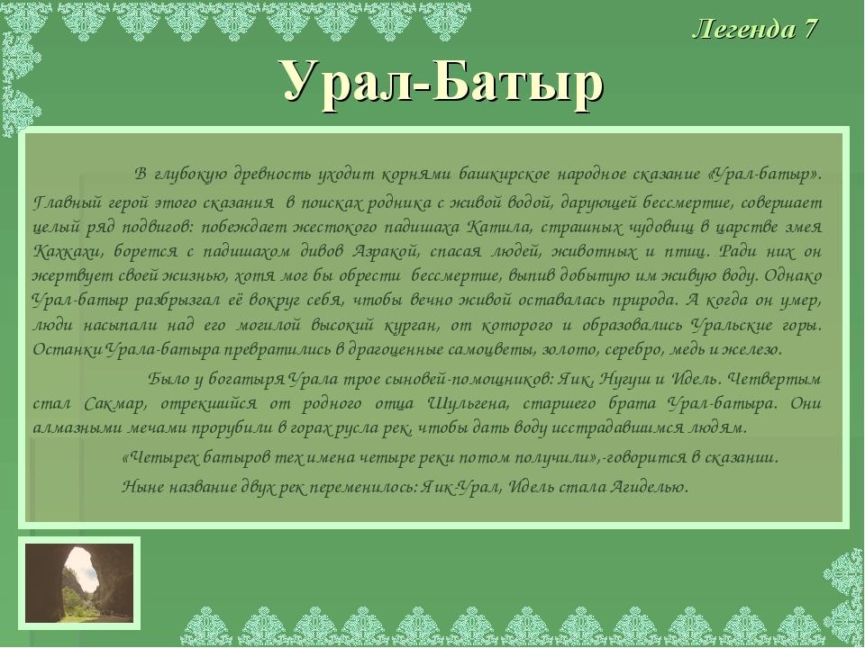 В глубокую древность уходит корнями башкирское народное сказание «Урал-батыр...