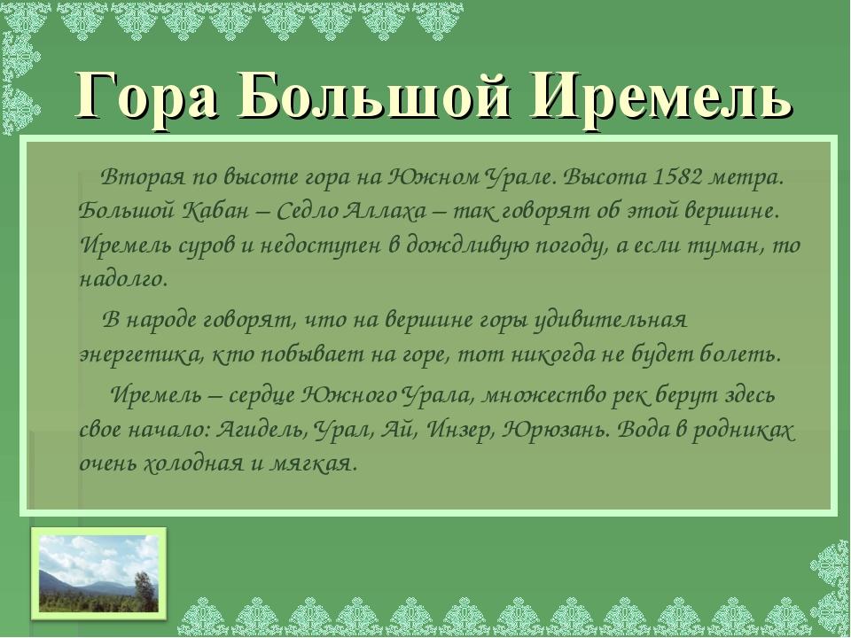 Вторая по высоте гора на Южном Урале. Высота 1582 метра. Большой Кабан – Сед...