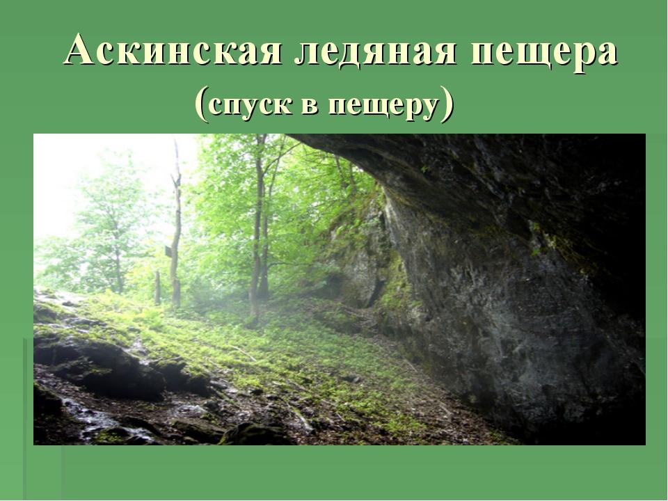 Аскинская ледяная пещера (спуск в пещеру)