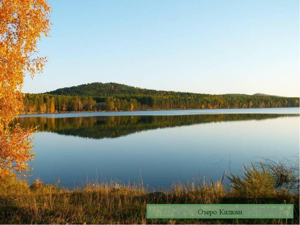 Озеро Калкан