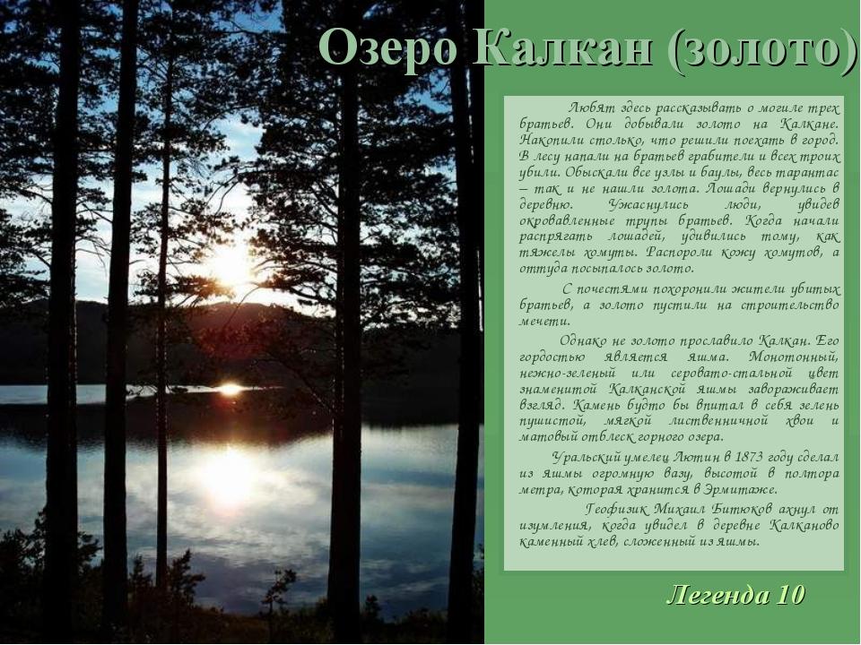Озеро Калкан (золото) Любят здесь рассказывать о могиле трех братьев. Они доб...