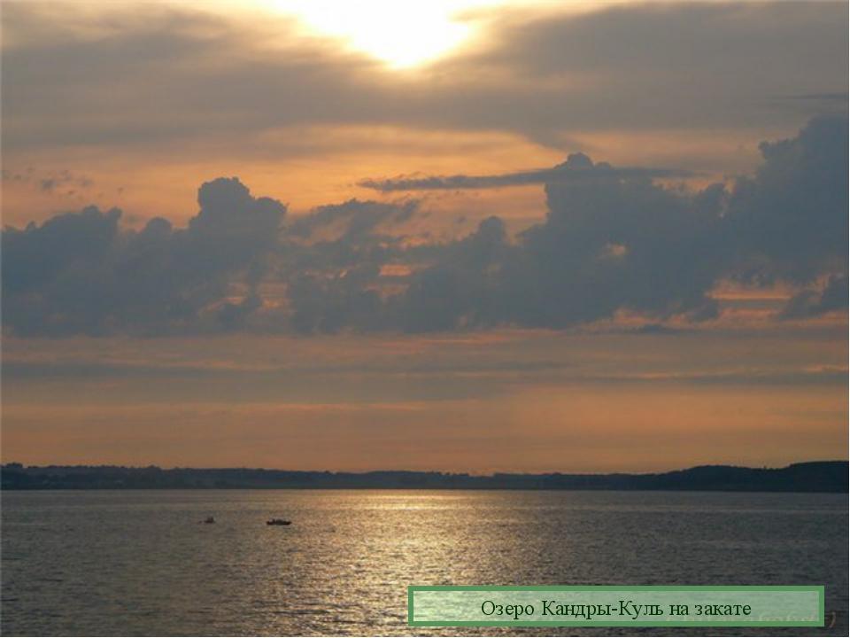 Озеро Кандры-Куль на закате