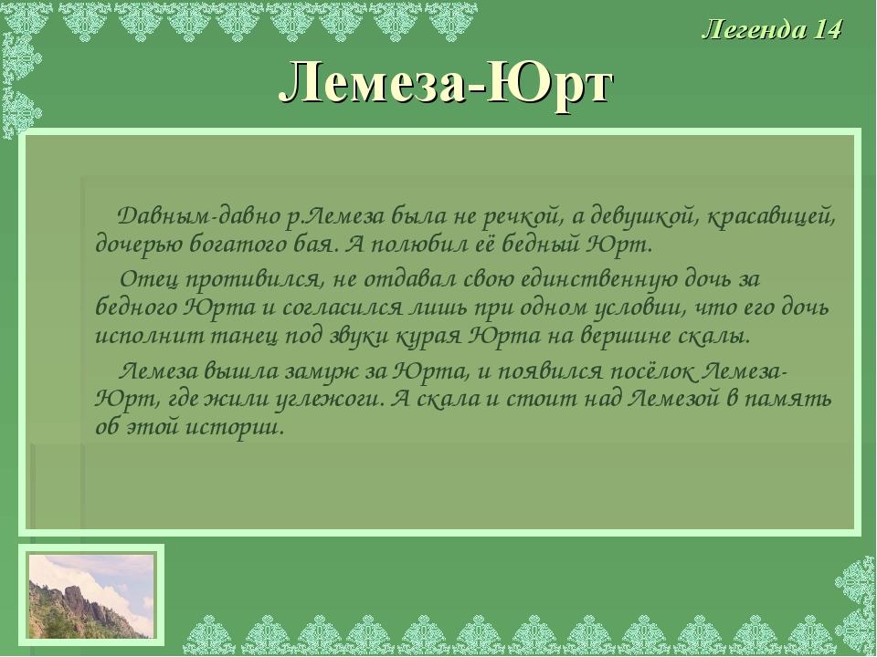 Давным-давно р.Лемеза была не речкой, а девушкой, красавицей, дочерью богато...