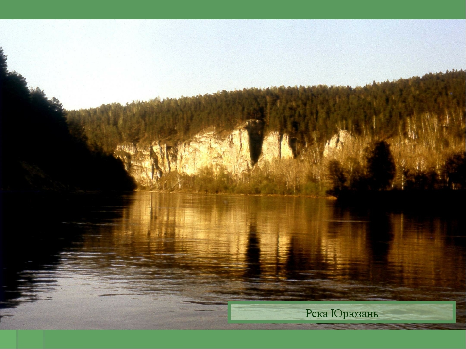 Река Юрюзань Река Юрюзань