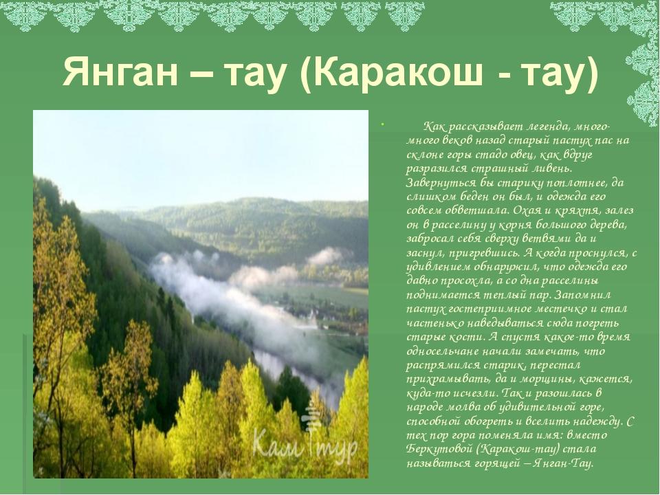 Янган – тау (Каракош - тау) Как рассказывает легенда, много-много веков наза...