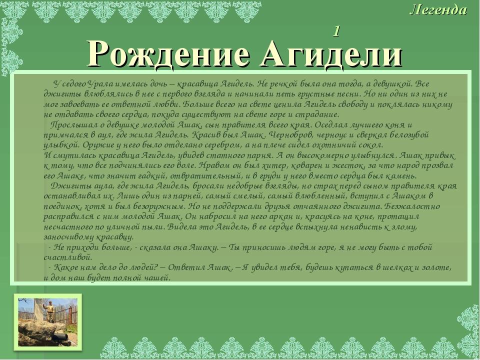 У седого Урала имелась дочь – красавица Агидель. Не речкой была она тогда, а...
