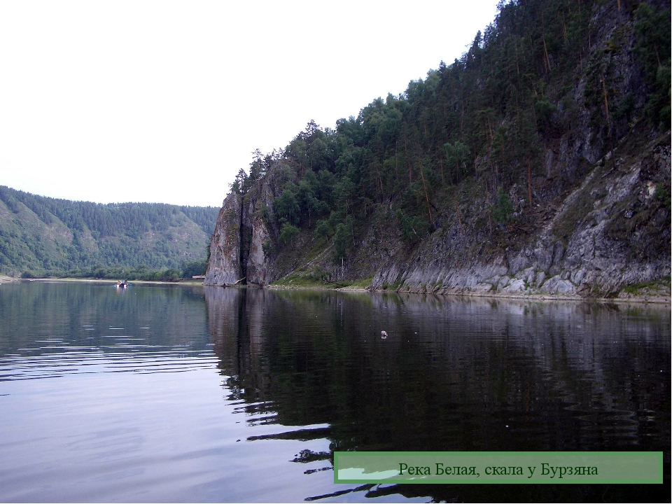 Река Белая, скала у Бурзяна