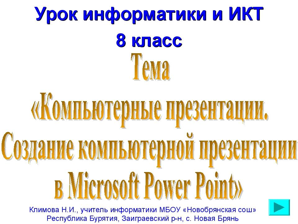 Урок информатики и ИКТ 8 класс Климова Н.И., учитель информатики МБОУ «Новобр...