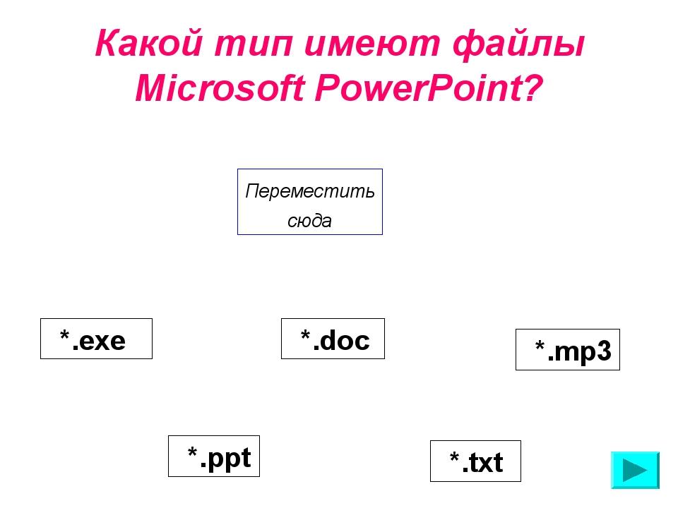 Какой тип имеют файлы Microsoft PowerPoint? *.ppt *.doc *.mp3 *.exe *.txt Пер...