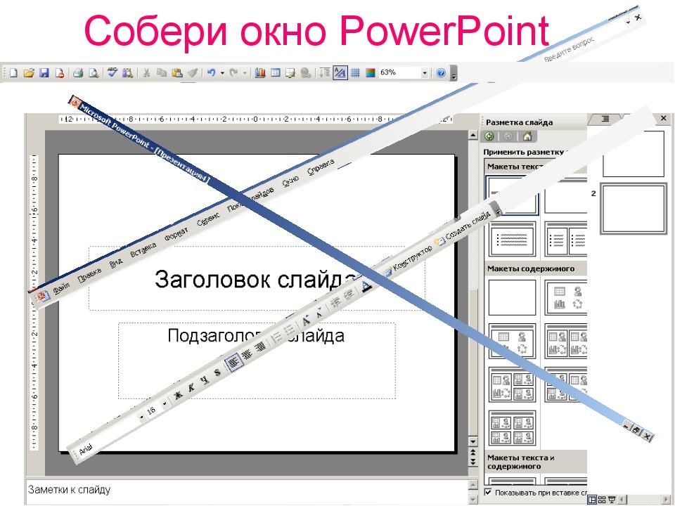 Собери окно PowerPoint