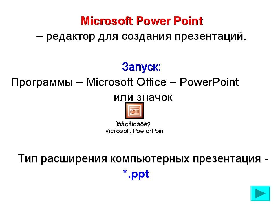 Microsoft Power Point – редактор для создания презентаций. Запуск: Программы...