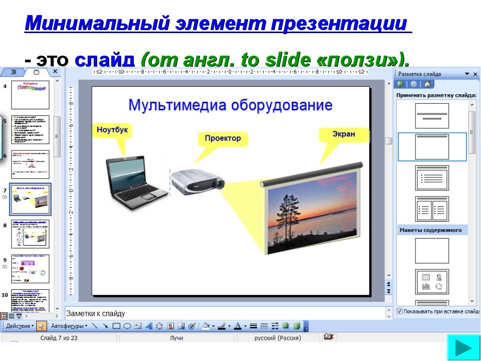 Минимальный элемент презентации - это слайд (от англ. to slide «ползи»).