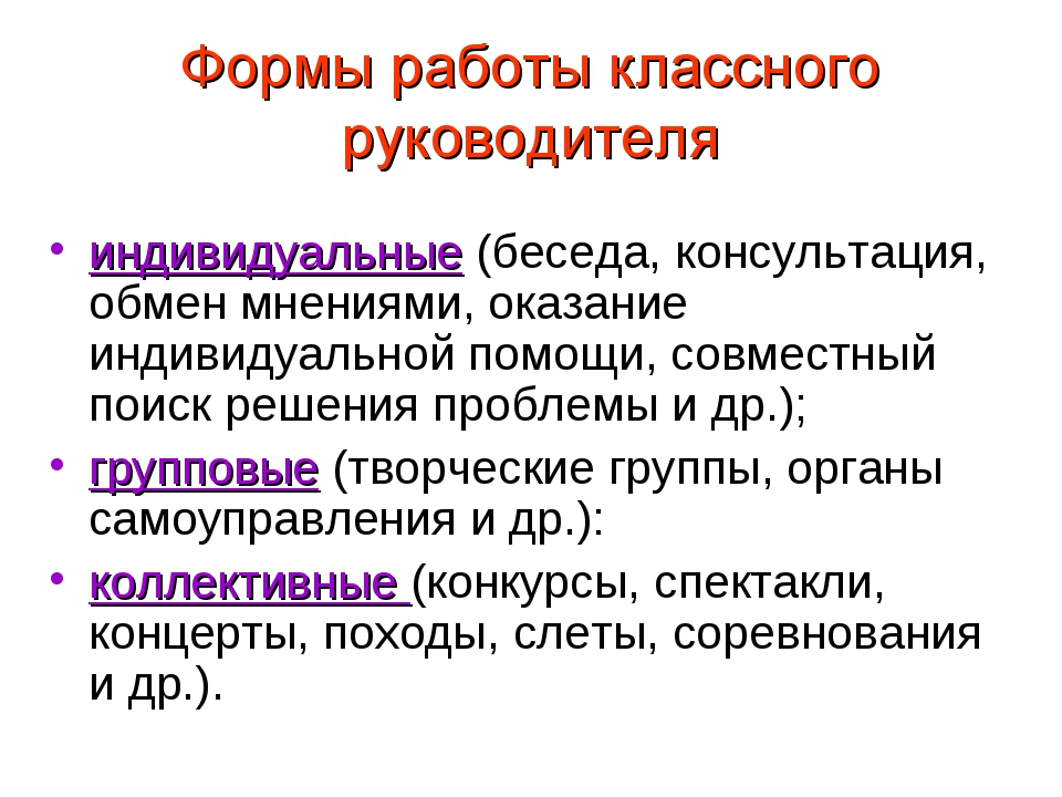 Формы работы классного руководителя индивидуальные (беседа, консультация, обм...