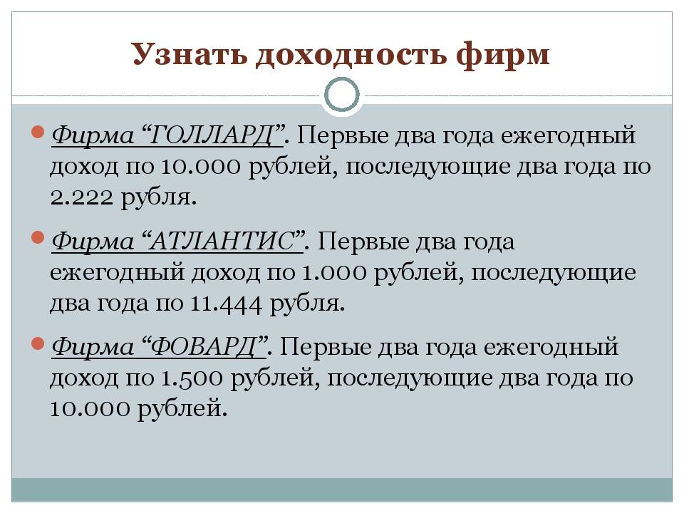 """Узнать доходность фирм Фирма """"ГОЛЛАРД"""".Первые два года ежегодный доход по 10..."""