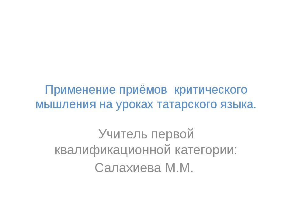 Применение приёмов критического мышления на уроках татарского языка. Учитель...