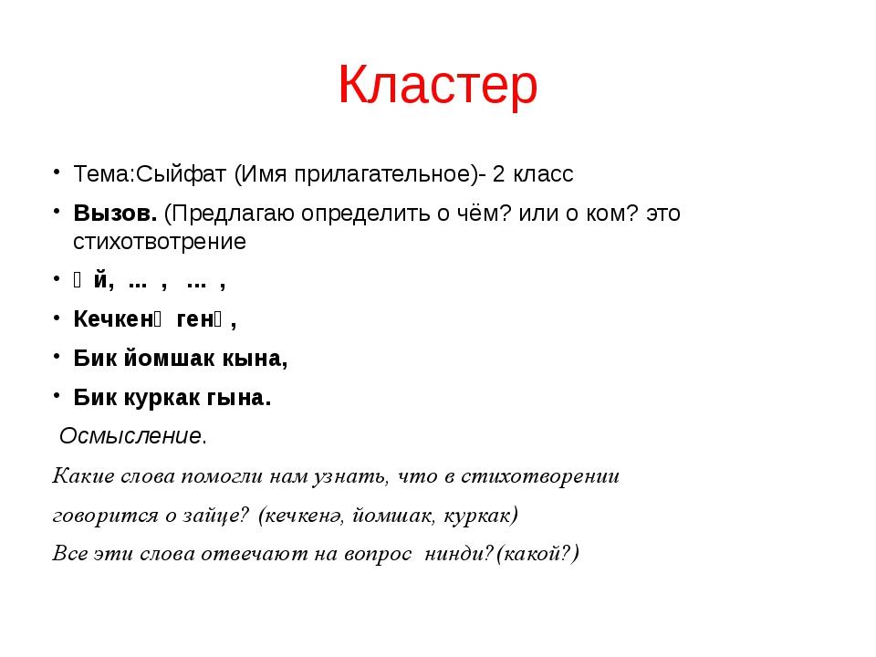 Кластер Тема:Сыйфат (Имя прилагательное)- 2 класс Вызов. (Предлагаю определит...