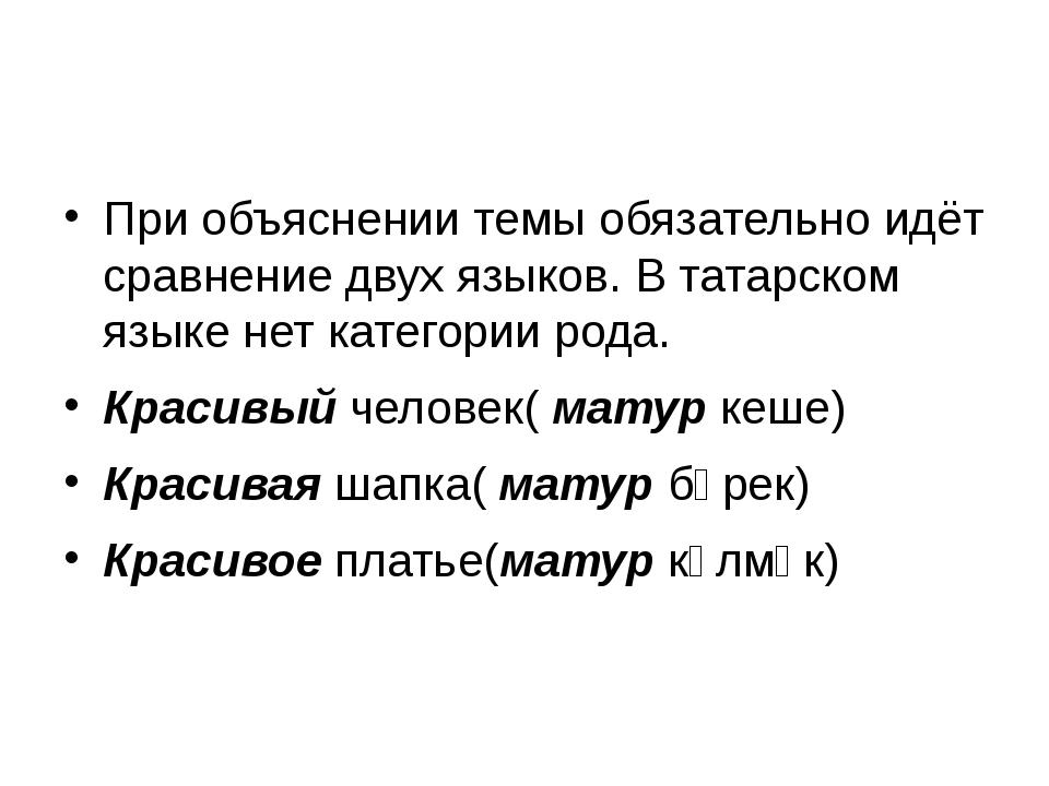 При объяснении темы обязательно идёт сравнение двух языков. В татарском язык...