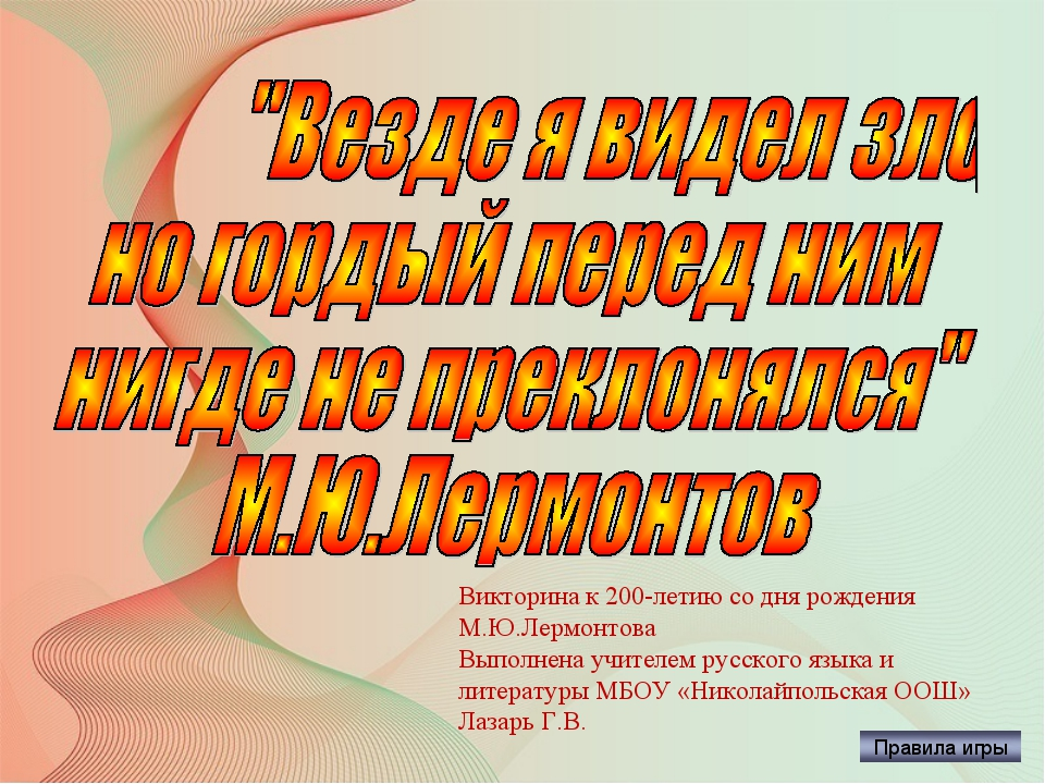 Викторина к 200-летию со дня рождения М.Ю.Лермонтова Выполнена учителем русск...