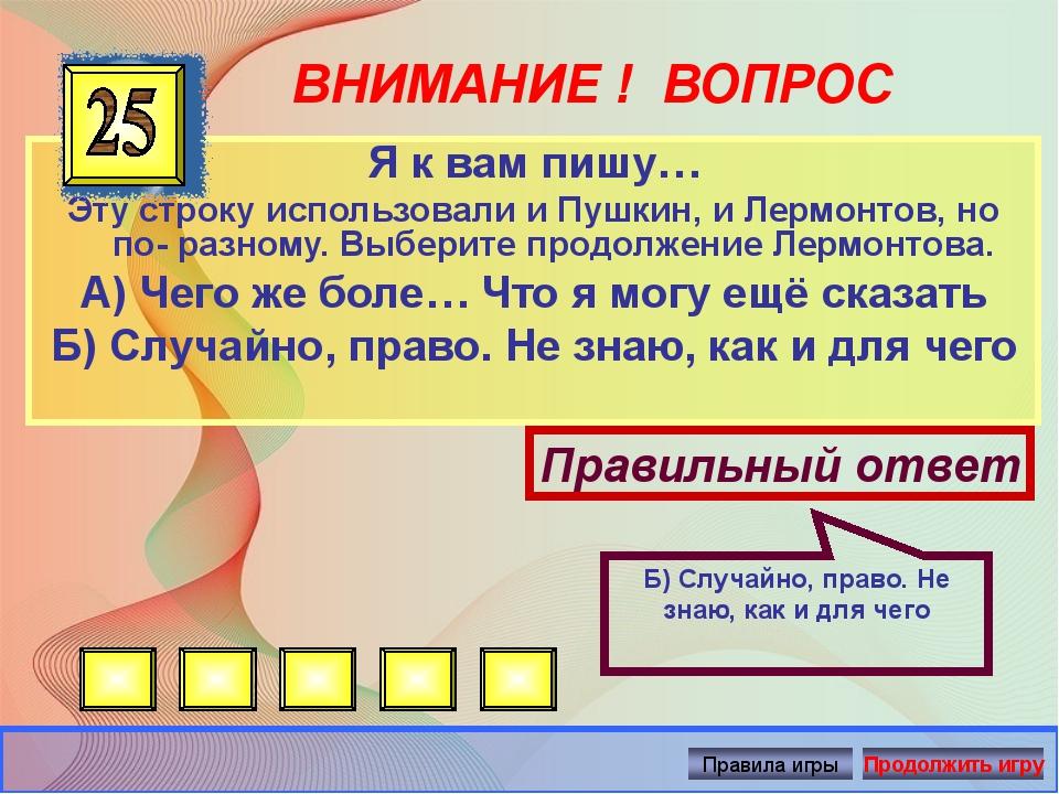 ВНИМАНИЕ ! ВОПРОС Я к вам пишу… Эту строку использовали и Пушкин, и Лермонтов...