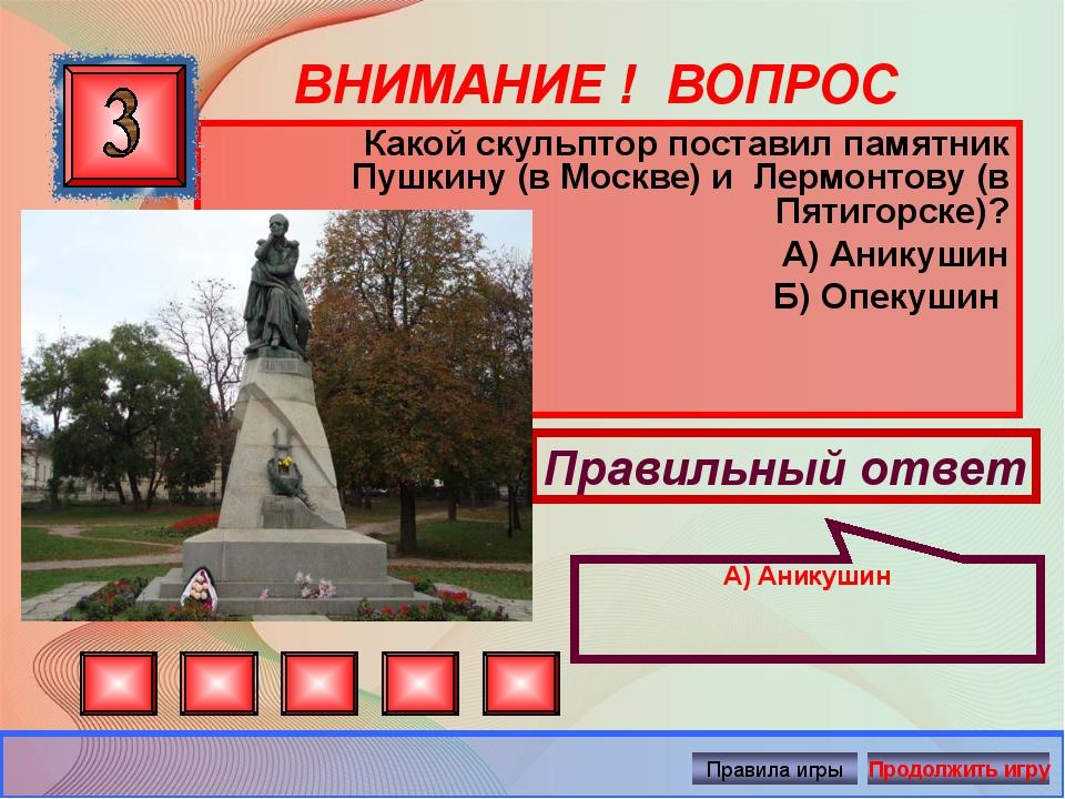 ВНИМАНИЕ ! ВОПРОС Какой скульптор поставил памятник Пушкину (в Москве) и Лерм...
