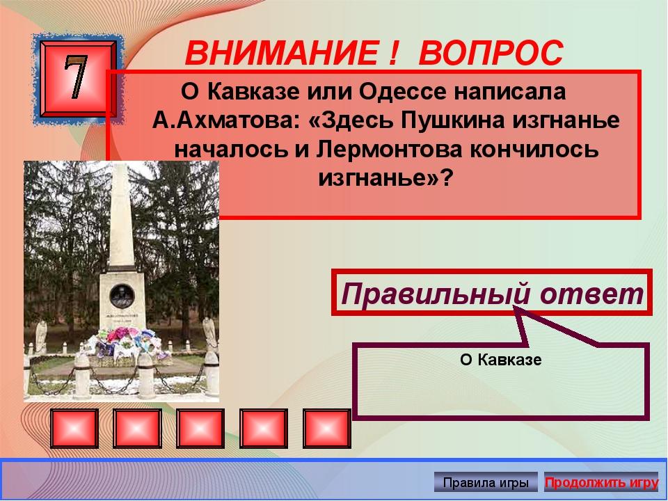 ВНИМАНИЕ ! ВОПРОС О Кавказе или Одессе написала А.Ахматова: «Здесь Пушкина из...