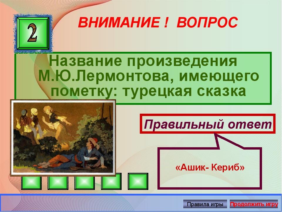 ВНИМАНИЕ ! ВОПРОС Название произведения М.Ю.Лермонтова, имеющего пометку: тур...