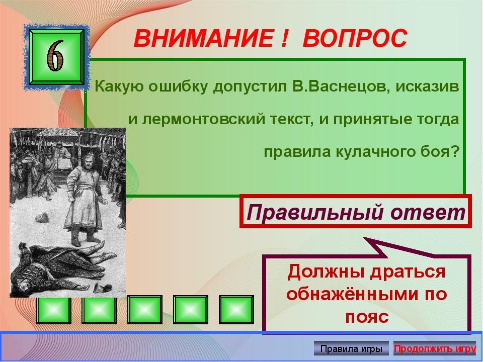ВНИМАНИЕ ! ВОПРОС Какую ошибку допустил В.Васнецов, исказив и лермонтовский т...
