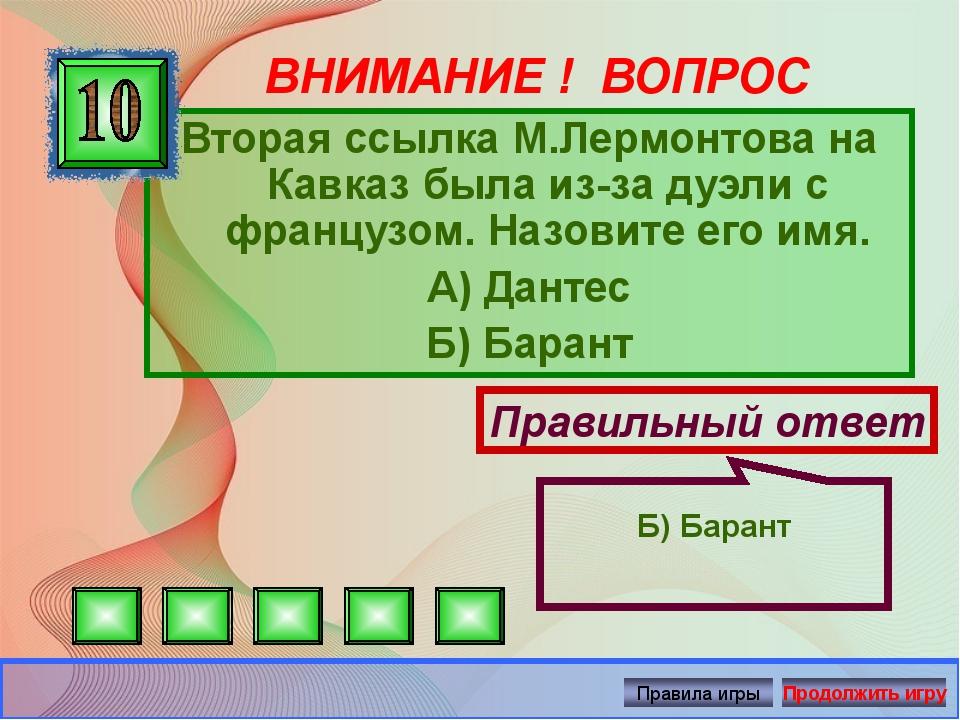 ВНИМАНИЕ ! ВОПРОС Вторая ссылка М.Лермонтова на Кавказ была из-за дуэли с фра...