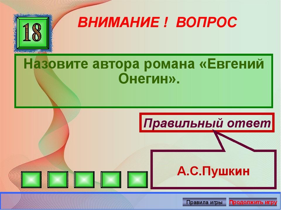 ВНИМАНИЕ ! ВОПРОС Назовите автора романа «Евгений Онегин». Правильный ответ А...