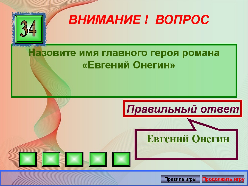 ВНИМАНИЕ ! ВОПРОС Назовите имя главного героя романа «Евгений Онегин» Правиль...