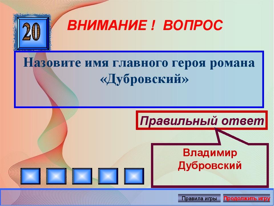 ВНИМАНИЕ ! ВОПРОС Назовите имя главного героя романа «Дубровский» Правильный...