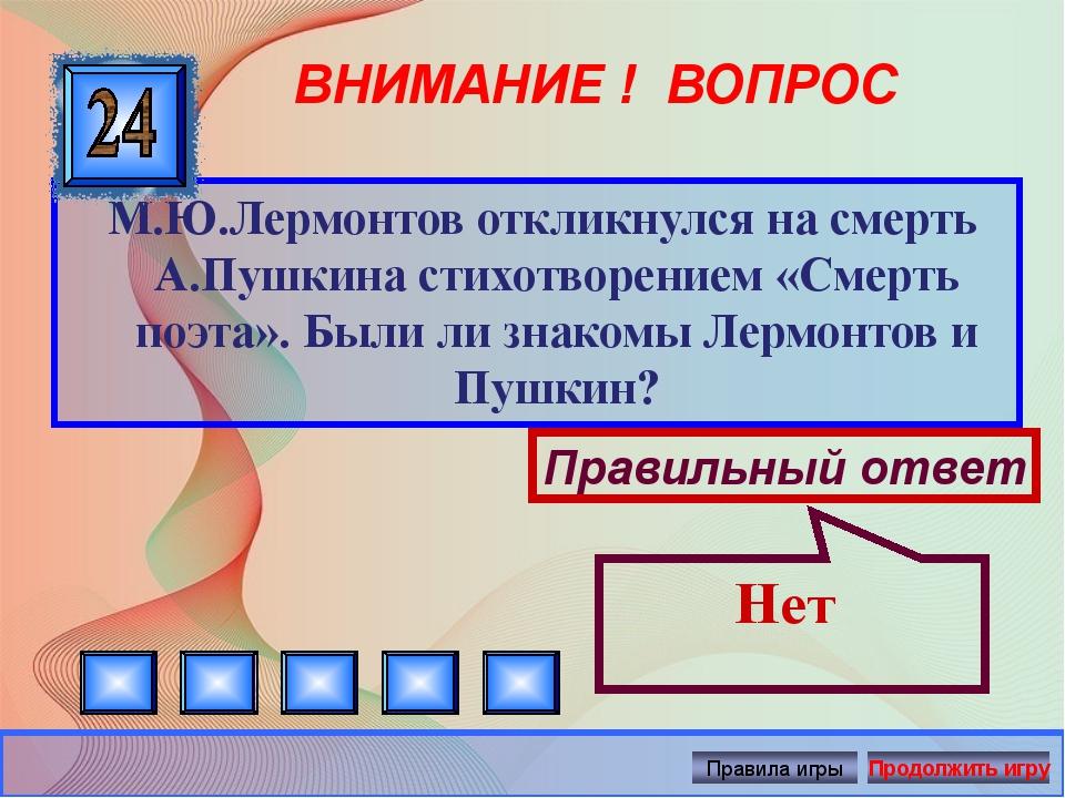 ВНИМАНИЕ ! ВОПРОС М.Ю.Лермонтов откликнулся на смерть А.Пушкина стихотворение...