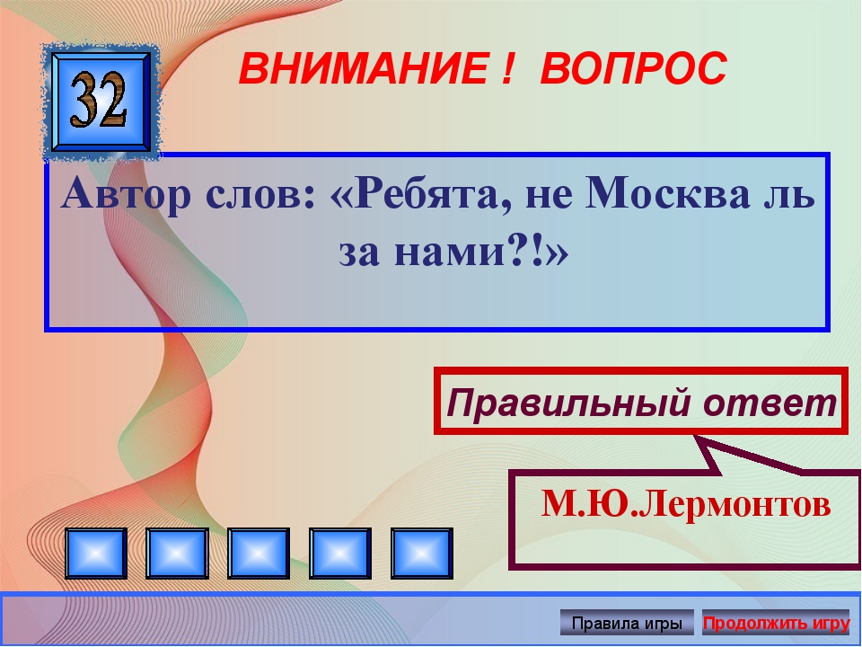 ВНИМАНИЕ ! ВОПРОС Автор слов: «Ребята, не Москва ль за нами?!» Правильный отв...