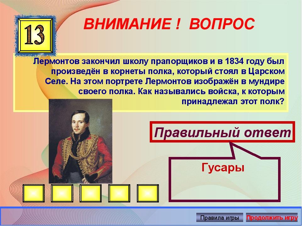 ВНИМАНИЕ ! ВОПРОС Лермонтов закончил школу прапорщиков и в 1834 году был прои...