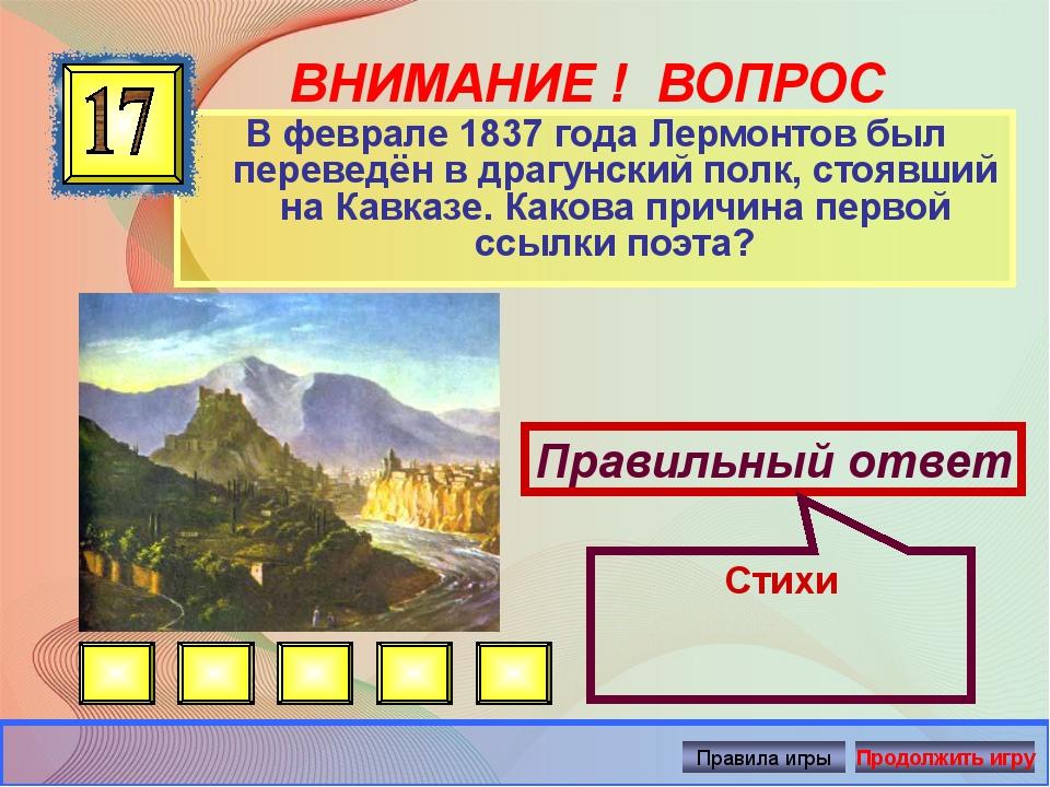 ВНИМАНИЕ ! ВОПРОС В феврале 1837 года Лермонтов был переведён в драгунский по...