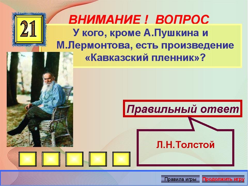 ВНИМАНИЕ ! ВОПРОС У кого, кроме А.Пушкина и М.Лермонтова, есть произведение «...
