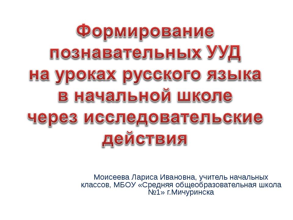 Моисеева Лариса Ивановна, учитель начальных классов, МБОУ «Средняя общеобразо...