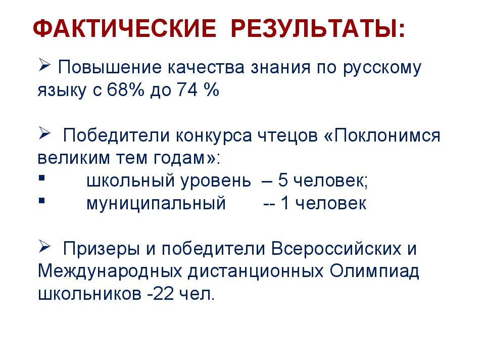 ФАКТИЧЕСКИЕ РЕЗУЛЬТАТЫ: Повышение качества знания по русскому языку с 68% до...