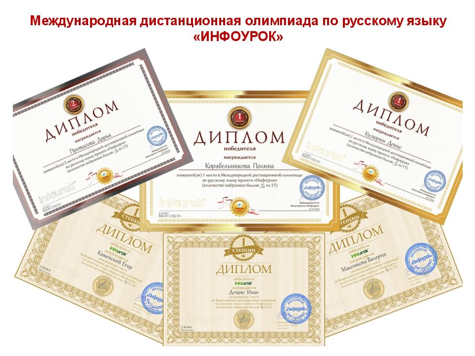 Международная дистанционная олимпиада по русскому языку «ИНФОУРОК»