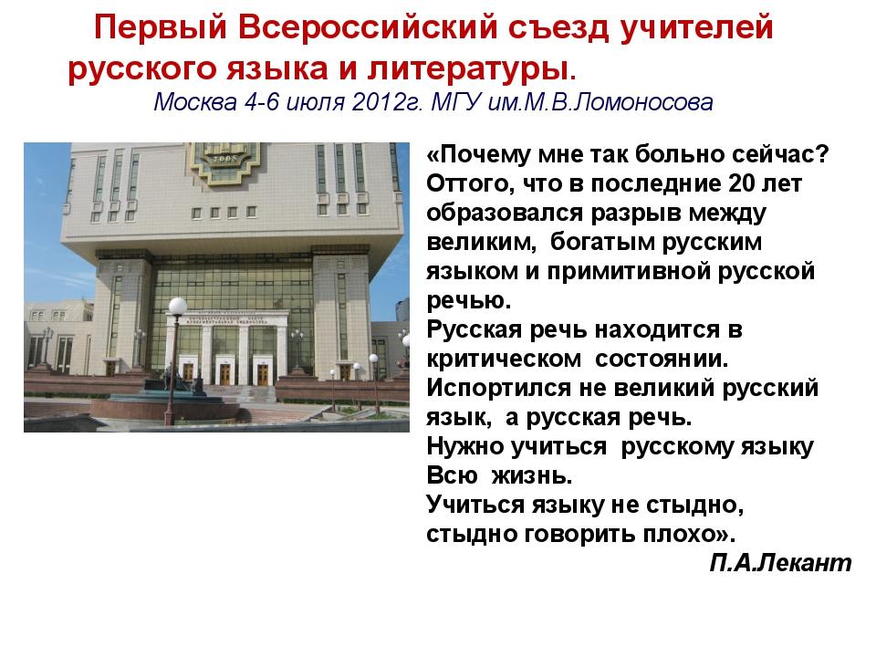 Первый Всероссийский съезд учителей русского языка и литературы. Москва 4-6 и...