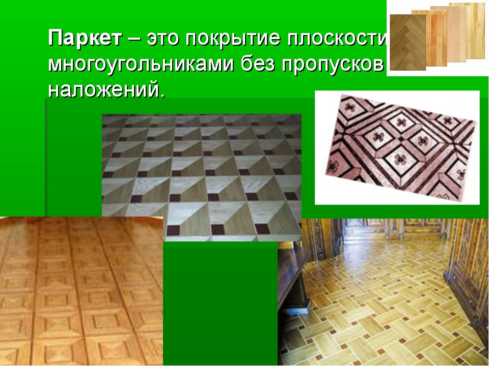 Паркет– это покрытие плоскости многоугольниками без пропусков и наложений.