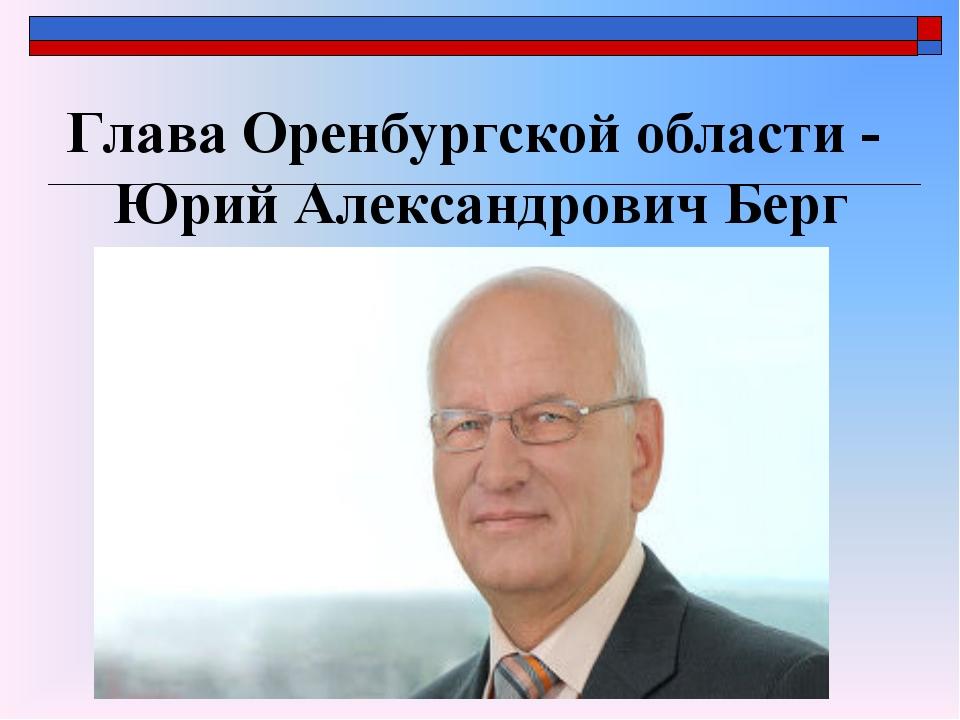 Глава Оренбургской области - Юрий Александрович Берг