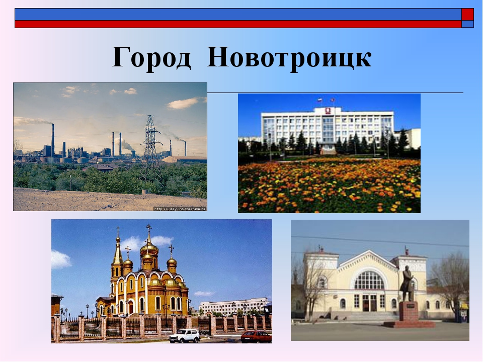 Город Новотроицк