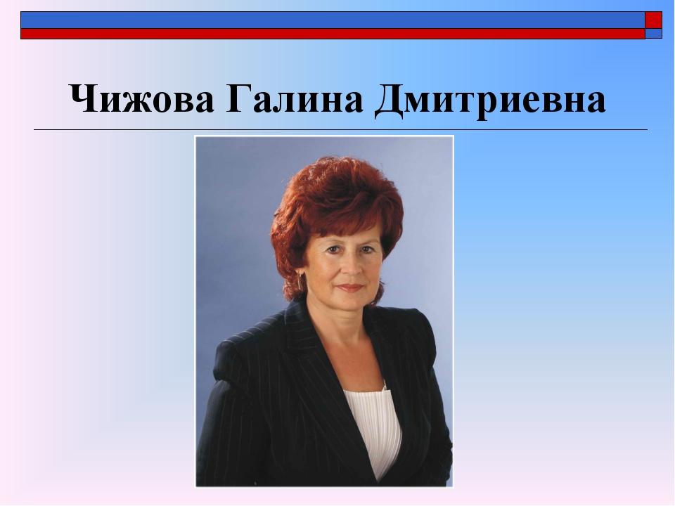 Чижова Галина Дмитриевна