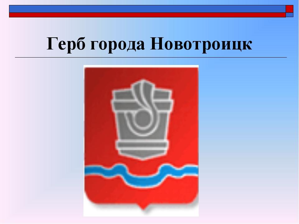 Герб города Новотроицк
